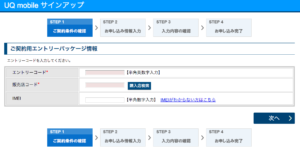 UQentrycodegamen