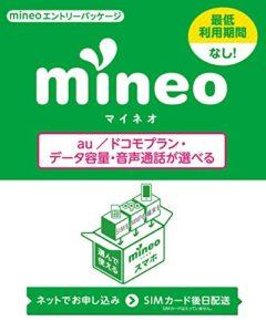 mineoentrypackage